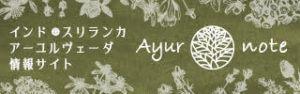 アーユルバナー4